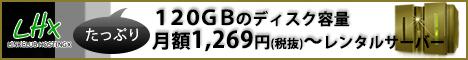 たっぷり120GBのディスク容量!月額¥1,270(税抜)円~のレンタルサーバーLHX